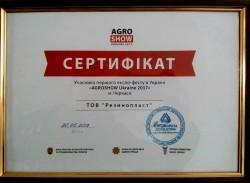 Certificate_AGROSHOW-Ukraine-2017