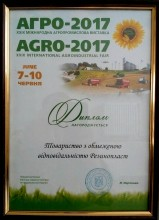 International-Agroindustrial-Fair_AGRO-2017