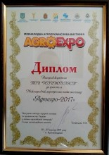International-Agroindustrial-Fair_AGROEXPO-2017